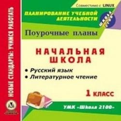 CD-ROM. Русский язык. Литературное чтение. 1 класс. Поурочные планы к УМК 'Школа 2100'