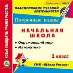 CD-ROM. Математика. Окружающий мир. 1 класс. Поурочные планы по УМК 'Школа России'