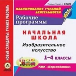CD-ROM. Изобразительное искусство. 1-4 классы. Рабочие программы. УМК 'Перспектива'