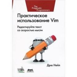 Практическое использование Vim
