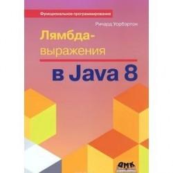 Лямбда-выражения в Java 8. Функциональное программирование