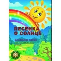 Песенка о солнце. Маленькие песни для маленьких детей