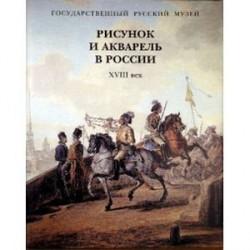 Рисунок и акварель в России XVIII век