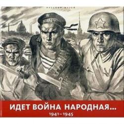 Идет война народная... 1941-1945