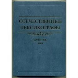 Отечественные лексикографы XVIII– XX века