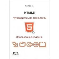 HTML 5. Путеводитель по технологии