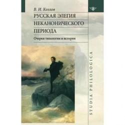 Русская элегия неканонического периода. Очерк типологии и истории