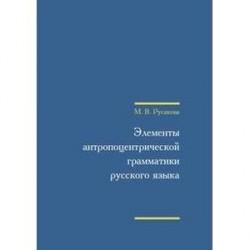 Элементы антропоцентрической грамматики русского языка