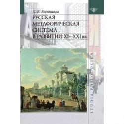 Русская метафорическая система в развитии. XI-XXI вв