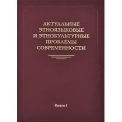 Актуальные этноязыковые и этнокультурные проблемы современности. Книга 1