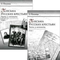 Письма русских крестьян. Тексты и контексты. В 2-х томах