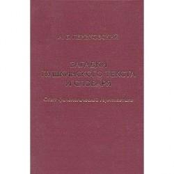 Загадки пушкинского текста и словаря. Опыт филологической герменевтики