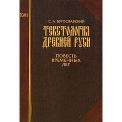 Текстология Древней Руси. Том 1. Повесть временных лет