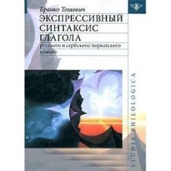 Экспрессивный синтаксис глагола русского и сербского-хорватского языков