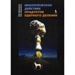 Биологическое действие продуктов ядерного деления