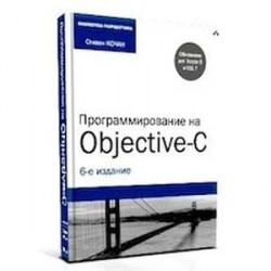Программирование на Objective-C
