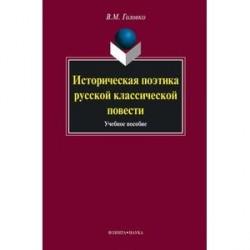 Историческая поэтика русской классической повести. Учебное пособие
