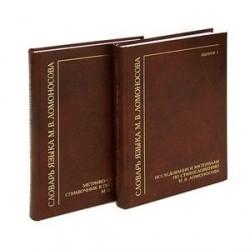 Словарь языка М. В. Ломоносова (комплект из 2 книг)
