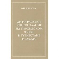 Литографское книгоиздание на персидском языке в Туркестане и Бухаре