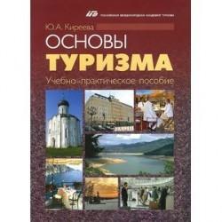 Основы туризма. Учебно-практическое пособие
