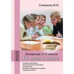 На пути к книге. Литература. 5-11 классы: методическое пособие