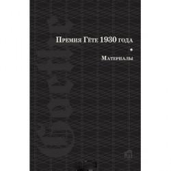 Премия Гете 1930 года. Материалы