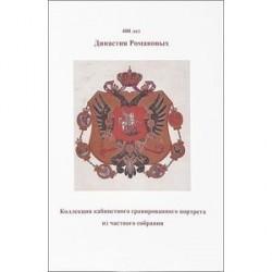 Династия Романовых. Коллекция кабинетного гравированного портрета из частного собрания