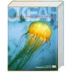 Океан. Последняя тайна земли раскрыта