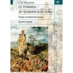 От Пушкина до 'Пушкинского Дома': очерки исторической поэтики русского романа