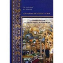 Культурология Русского мира. Духовные основы национального менталитета