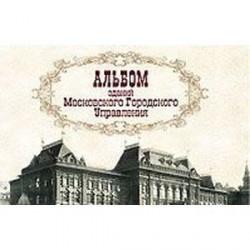 Альбом зданий Московского Городского Управления