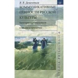 Коммуникативные ценности русской культуры