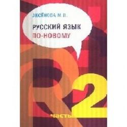 Русский язык по-новому. Часть 2 (уроки 6-22)