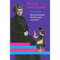 Русская учительница. В 2-х т.Т.1 Воспоминания