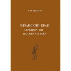 Рязанский край: середина XIII – начало XVI века