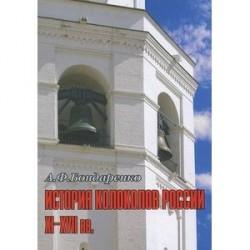 История колоколов России XI - XVII вв.