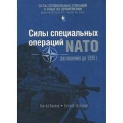 Силы специальных операций НАТО. Расширение до 1999 г