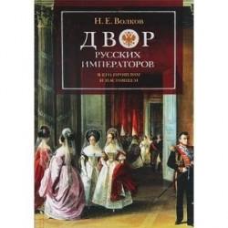 Двор русских императоров в его прошлом и настоящем
