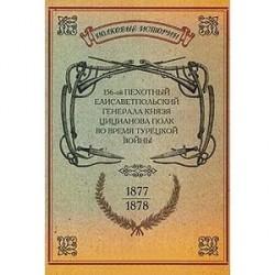 156-ой Пехотный Елисаветпольский Генерала Князя Цицианова Полк во время турецкой войны 1877-1878