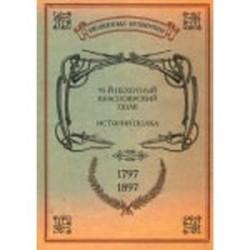 Материалы для истории 41-го пехотного Селенгинского полка. 29.11.1796-29.11.1896