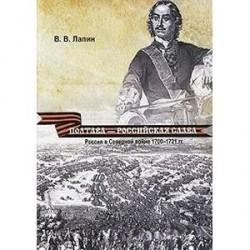 Полтава - российская слава. Россия в Северной войне 1700-1721