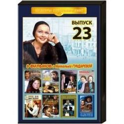 Шедевры советского кино 23. DVD
