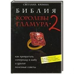 Библия королевы гламура-2. Как превратить соперницу в жабу и другие полезные советы
