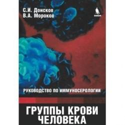 Группы крови человека. Руководство по иммуносерологии