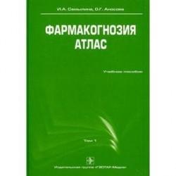 Фармакогнозия. Атлас. В 3-х томах. Том 1: учебное пособие