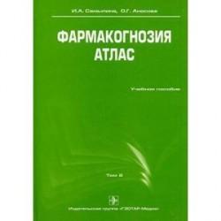 Фармакогнозия. Атлас. Учебное пособие. В 3-х томах. Том 2