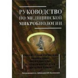 Руководство по медицинской микробиологии. Книга 3. Том первый. Оппортунистические инфекции: возбудители и