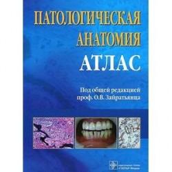 Патологическая анатомия. Атлас