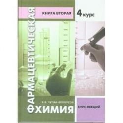 Фармацевтическая химия. 4 курс. Курс лекций. Книга 2