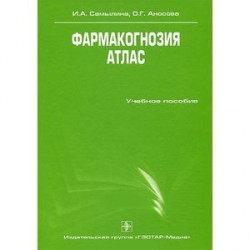 Фармакогнозия. Атлас. В 3-х томах. Том 3: учебное пособие
